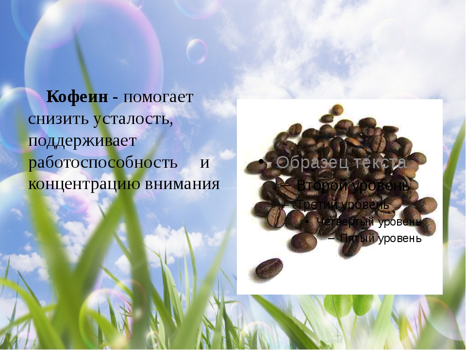 Кофеин - помогает снизить усталость, поддерживает работоспособность и концен...