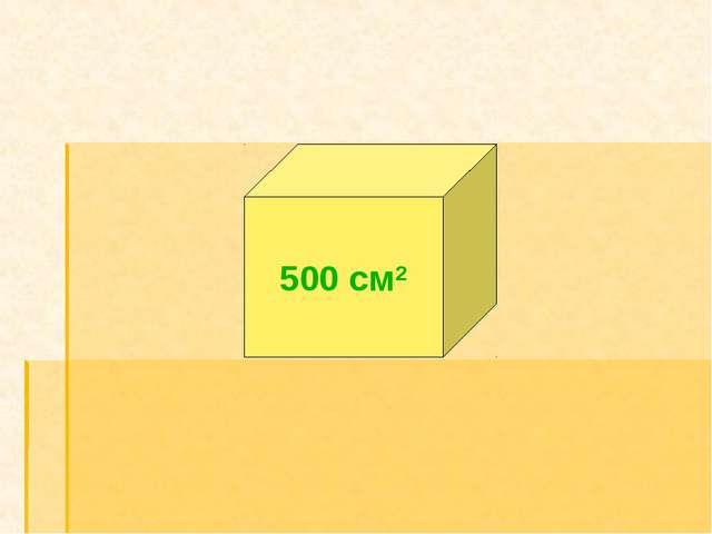 500 см2