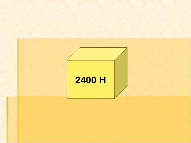 2400 Н