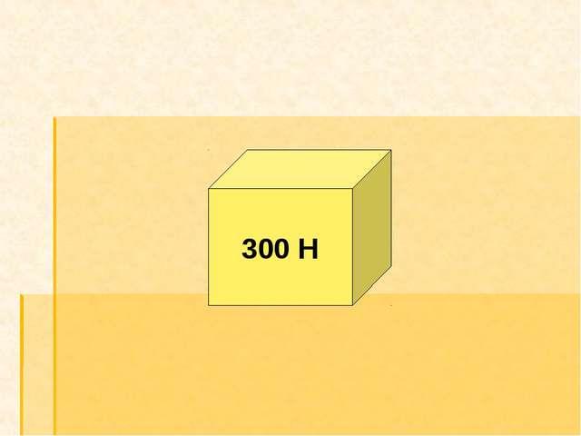 300 Н
