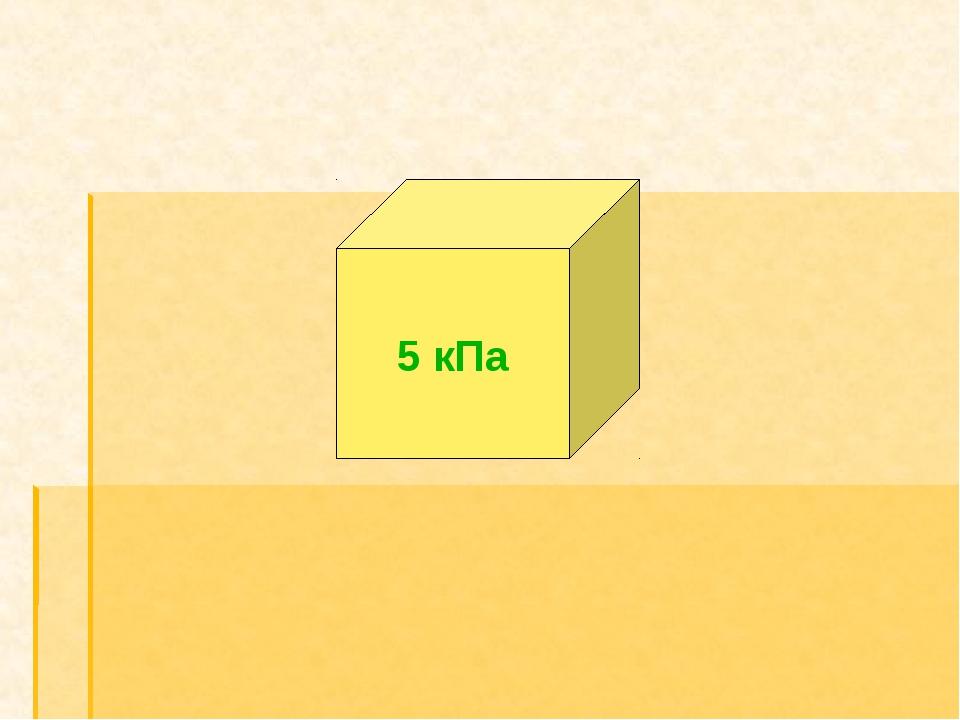 5 кПа