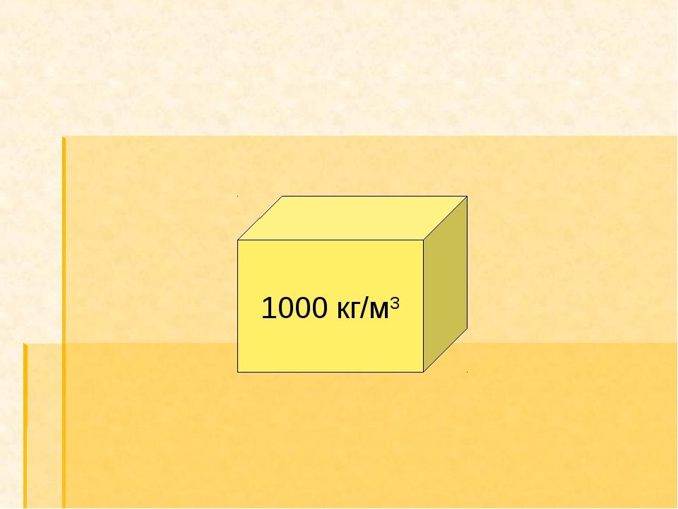 1000 кг/м3