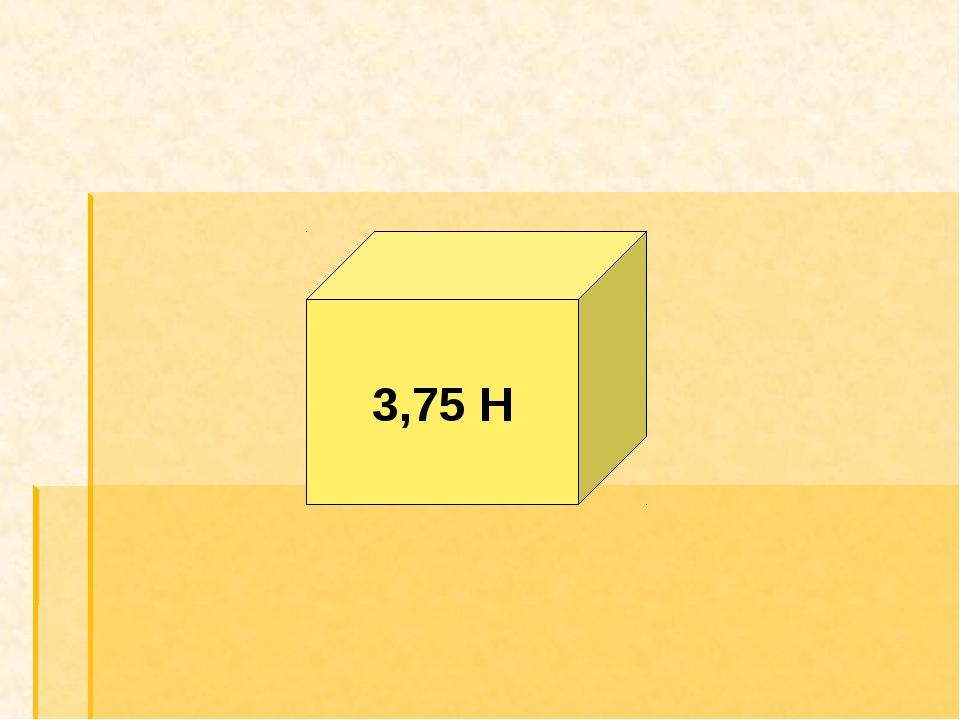 3,75 Н