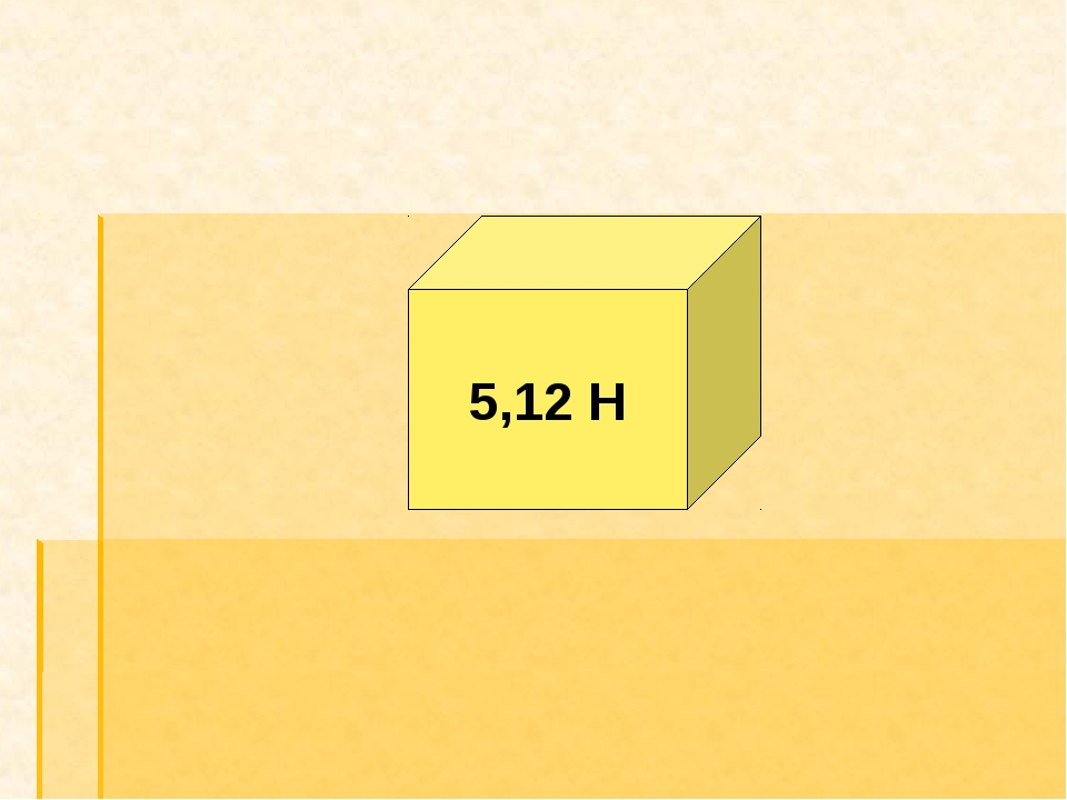 5,12 Н