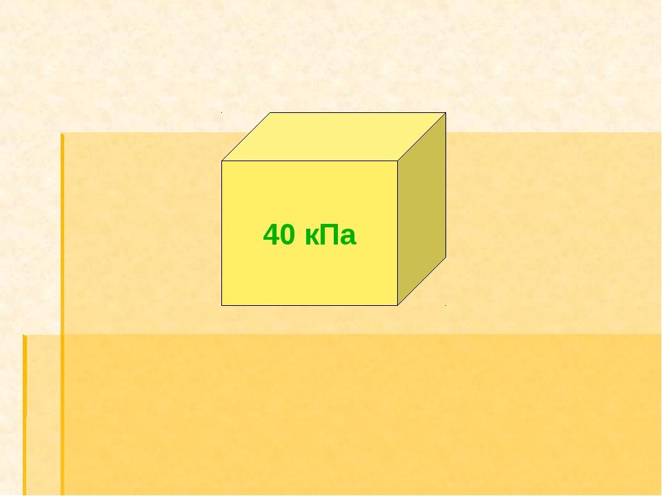 40 кПа