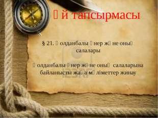 Үй тапсырмасы § 21. Қолданбалы өнер және оның салалары Қолданбалы өнер және о