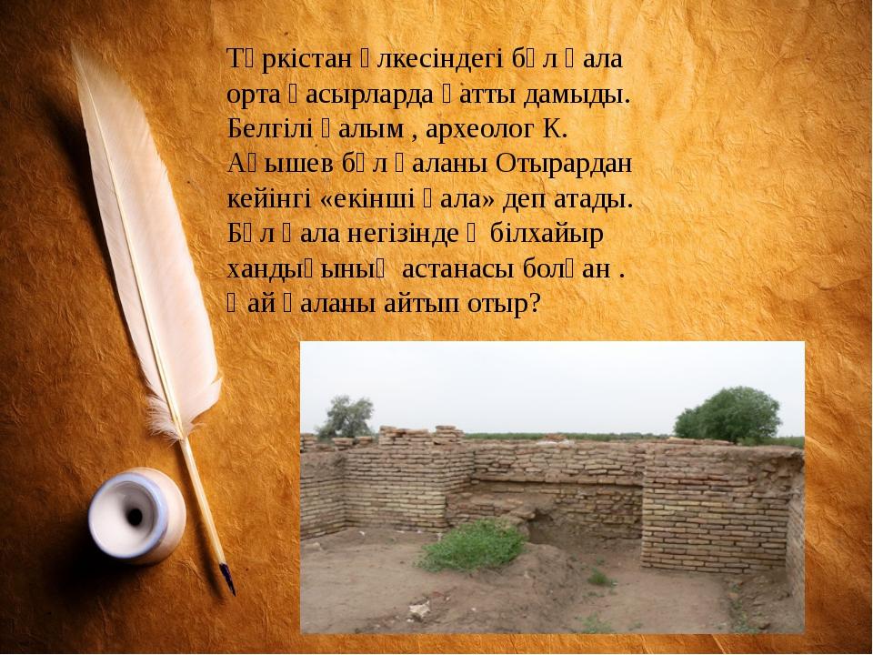 Түркістан өлкесіндегі бұл қала орта ғасырларда қатты дамыды. Белгілі ғалым ,...