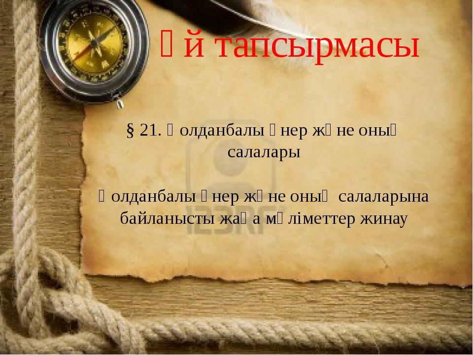 Үй тапсырмасы § 21. Қолданбалы өнер және оның салалары Қолданбалы өнер және о...