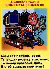 http://go4.imgsmail.ru/imgpreview?key=http%3A//www.pojarnayabezopasnost.ru/images/shkola/plakaty/17.jpg&mb=imgdb_preview_1821