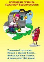http://go1.imgsmail.ru/imgpreview?key=http%3A//www.49.mchs.gov.ru/upload/iblock/38c/38c43754456c44b97bde3ecc8b7bc022.jpg&mb=imgdb_preview_73&w=152