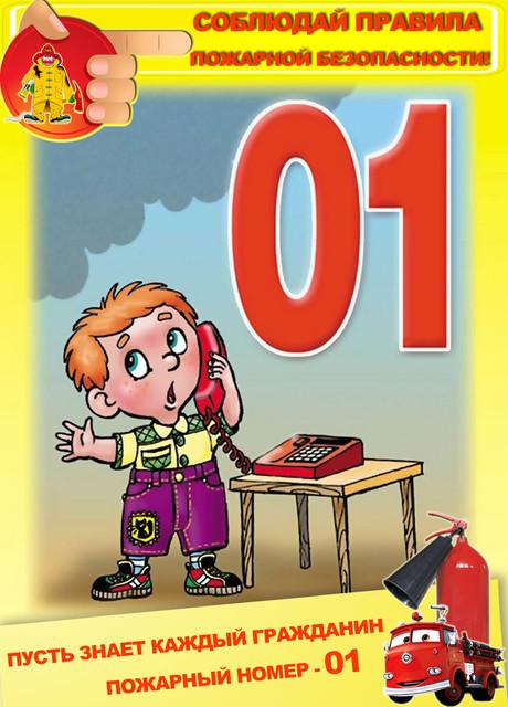 C:\Users\123\Desktop\Павильно сиди!\Пожарная безопасность\post-85270-1271078151_thumb.jpg