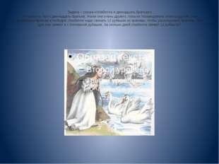 Задача – сказка «Изабелла и двенадцать братьев» У Изабеллы было двенадцать бр
