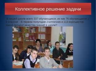 Коллективное решение задачи В нашей школе всего 337 обучающихся, из них 76 об