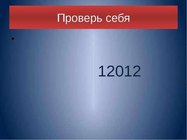 Проверь себя 12012