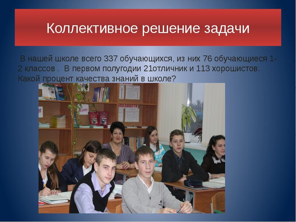 Коллективное решение задачи В нашей школе всего 337 обучающихся, из них 76 об...