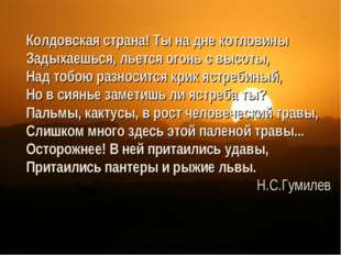 Колдовская страна! Ты на дне котловины Задыхаешься, льется огонь с высоты, На