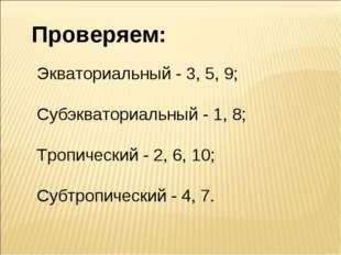 Проверяем: Экваториальный - 3, 5, 9; Субэкваториальный - 1, 8; Тропический -