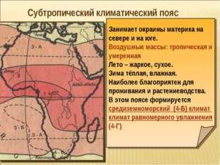 Субтропический климатический пояс Занимает окраины материка на севере и на юг