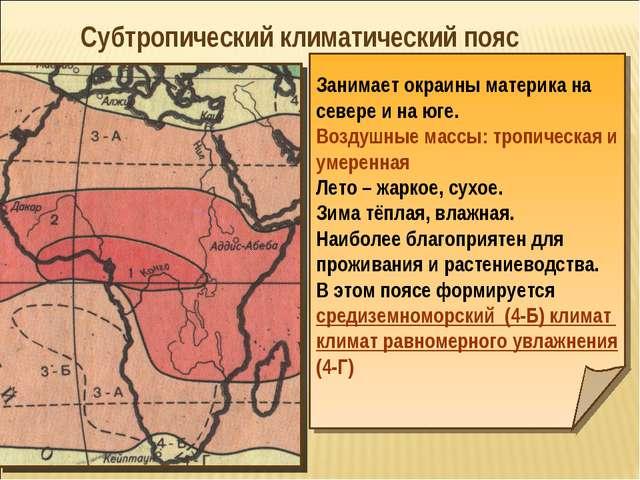 Субтропический климатический пояс Занимает окраины материка на севере и на юг...