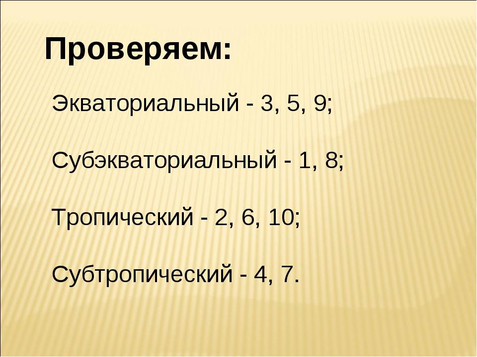 Проверяем: Экваториальный - 3, 5, 9; Субэкваториальный - 1, 8; Тропический -...