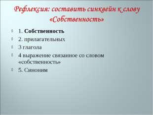 1. Собственность 2. прилагательных 3 глагола 4 выражение связанное со словом