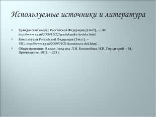 Гражданский кодекс Российской Федерации [Текст]. – URL: http://www.rg.ru/2006