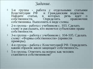 1-я группа - работа с отдельными статьями Конституции РФ и Гражданским кодекс
