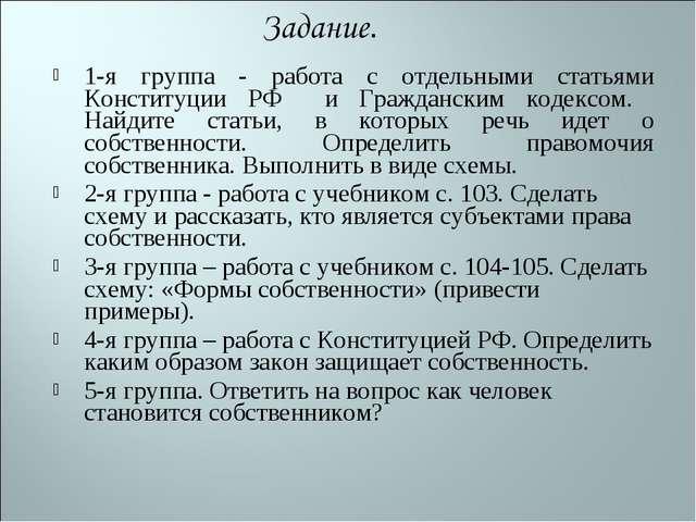 1-я группа - работа с отдельными статьями Конституции РФ и Гражданским кодекс...