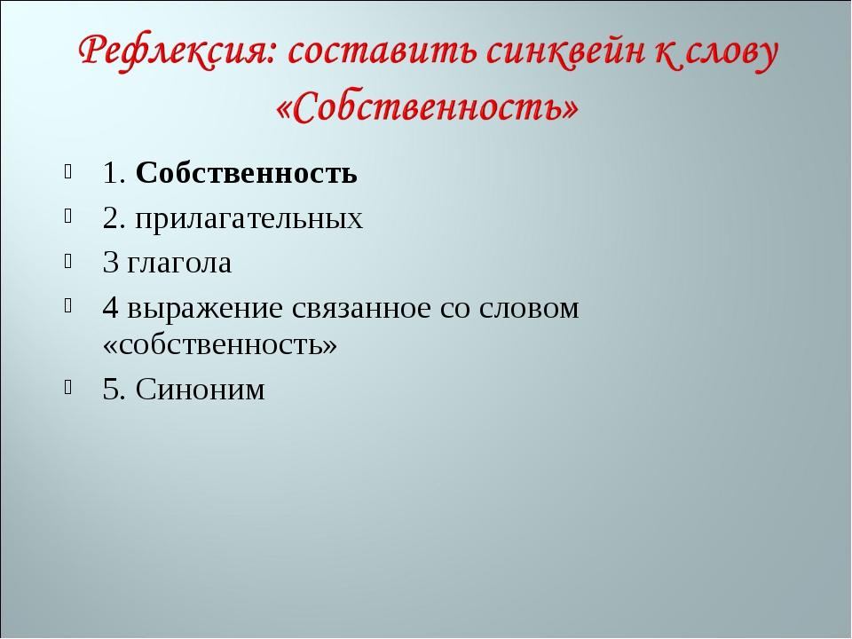 1. Собственность 2. прилагательных 3 глагола 4 выражение связанное со словом...