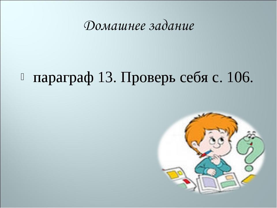 параграф 13. Проверь себя с. 106.