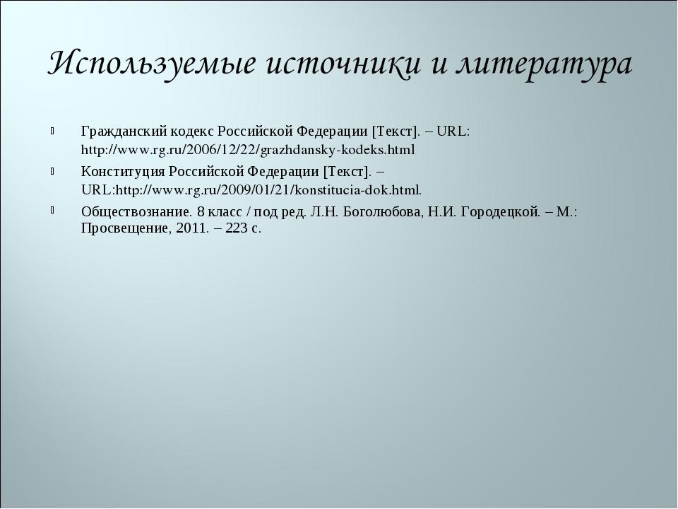 Гражданский кодекс Российской Федерации [Текст]. – URL: http://www.rg.ru/2006...