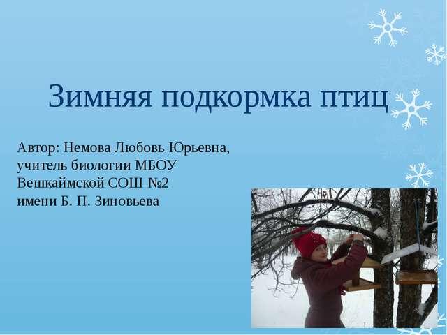 Зимняя подкормка птиц Автор: Немова Любовь Юрьевна, учитель биологии МБОУ Ве...