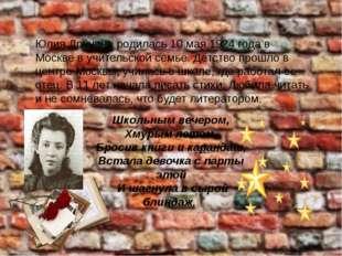 Юлия Друнина родилась 10 мая 1924 года в Москве в учительской семье. Детство