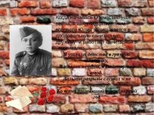 Когда началась Отечественная война, в шестнадцатилетнем возрасте Юлия записыв