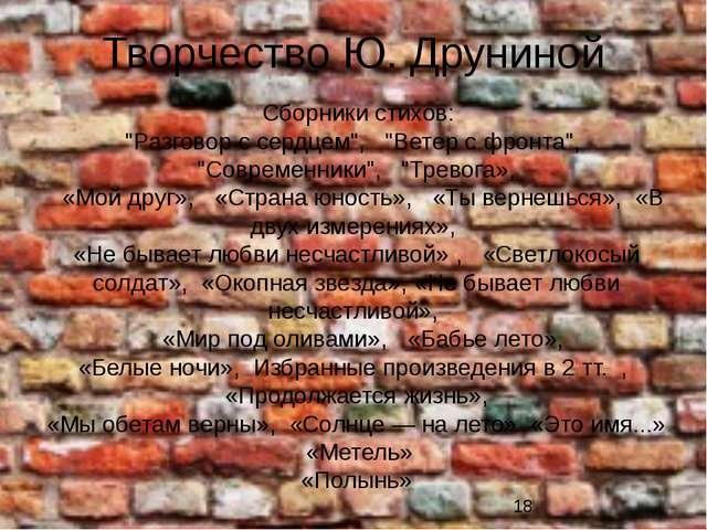 """Творчество Ю. Друниной Сборники стихов: """"Разговор с сердцем"""", """"Ветер с фронта..."""