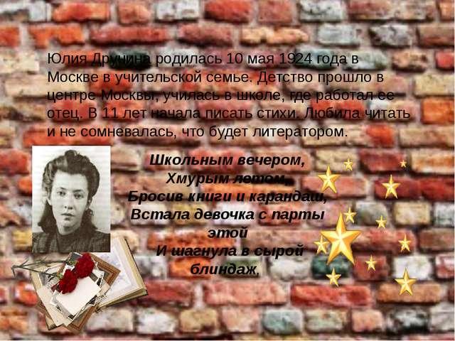 Юлия Друнина родилась 10 мая 1924 года в Москве в учительской семье. Детство...