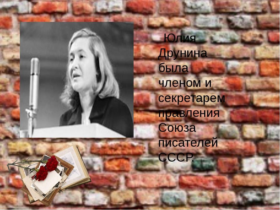 Юлия Друнина была членом и секретарем правления Союза писателей СССР.