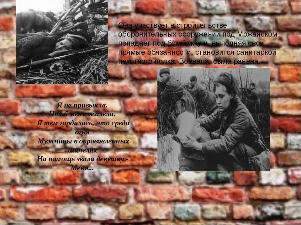 Она участвует в строительстве оборонительных сооружений под Можайском, попада...