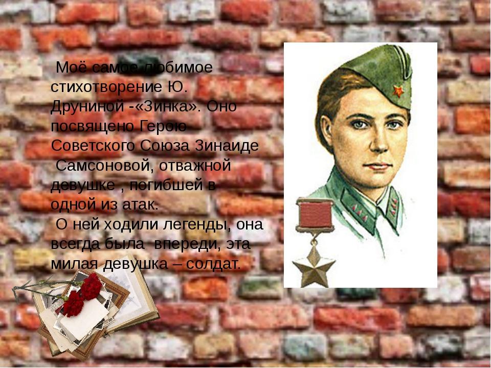 Моё самое любимое стихотворение Ю. Друниной -«Зинка». Оно посвящено Герою Со...