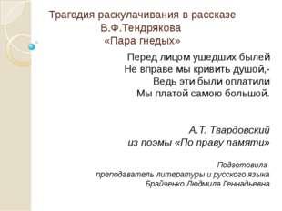 Трагедия раскулачивания в рассказе В.Ф.Тендрякова  «Пара гнедых» Перед лицом