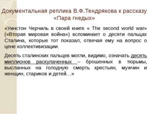 Документальная реплика В.Ф.Тендрякова к рассказу «Пара гнедых» «Уинстон Черч