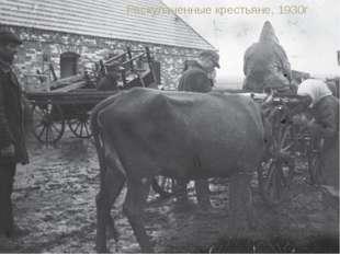 Раскулаченные крестьяне, 1930г Раскулаченные крестьяне, 1930г