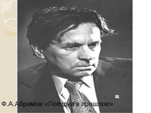 Ф.А.Абрамов «Поездка в прошлое»