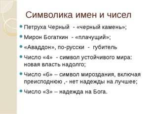 Символика имен и чисел Петруха Черный  - «черный камень»; Мирон Богаткин  -