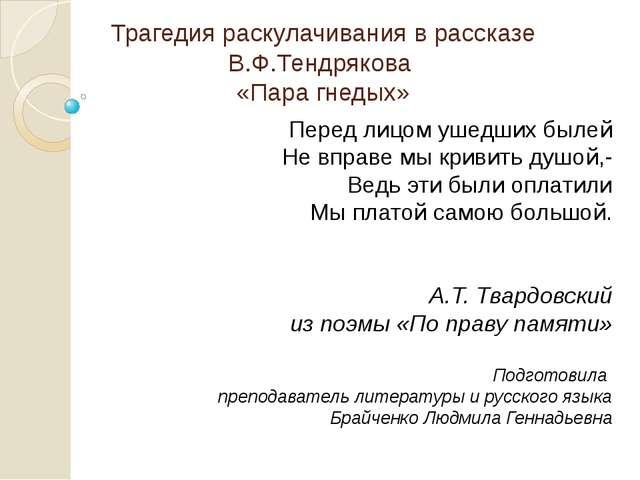 Трагедия раскулачивания в рассказе В.Ф.Тендрякова  «Пара гнедых» Перед лицом...