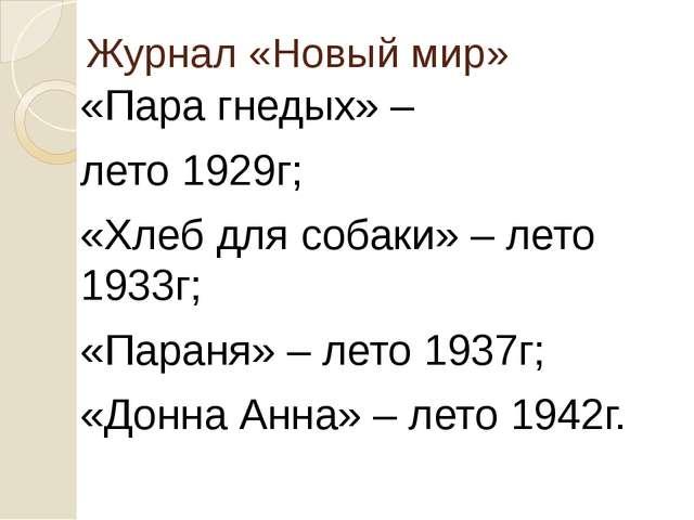 Журнал «Новый мир» «Пара гнедых» –  лето 1929г; «Хлеб для собаки» – лето 1...