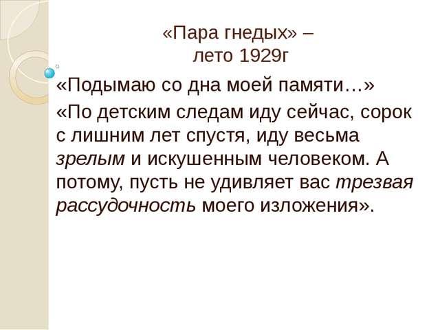 «Пара гнедых» –  лето 1929г «Подымаю со дна моей памяти…» «По детским следа...