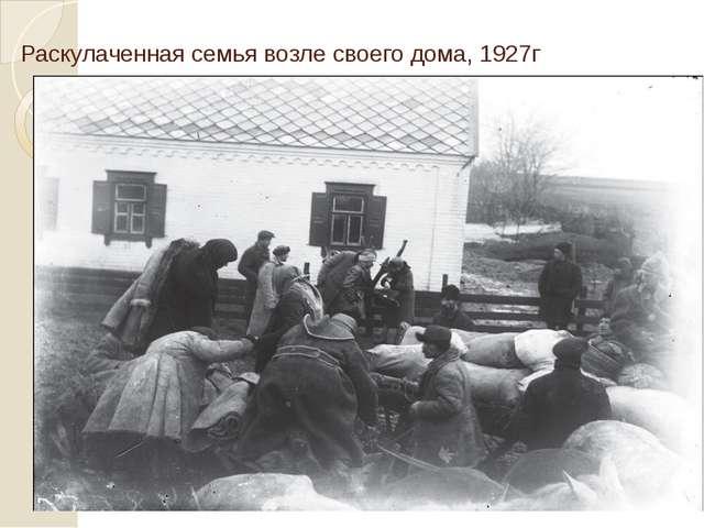 Раскулаченная семья возле своего дома, 1927г