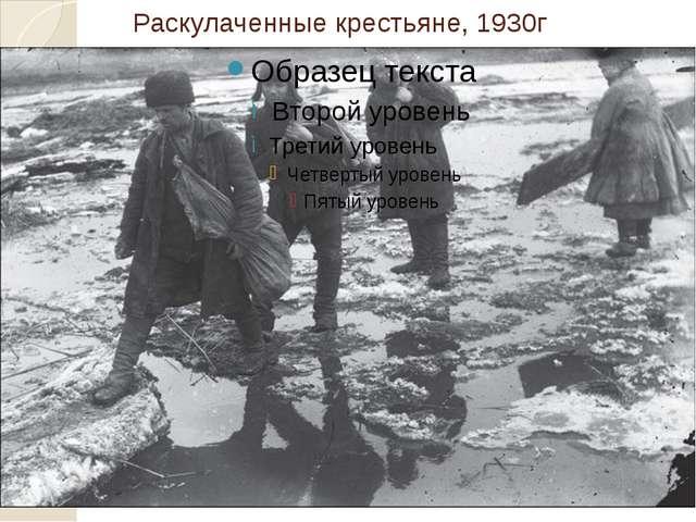 Раскулаченные крестьяне, 1930г