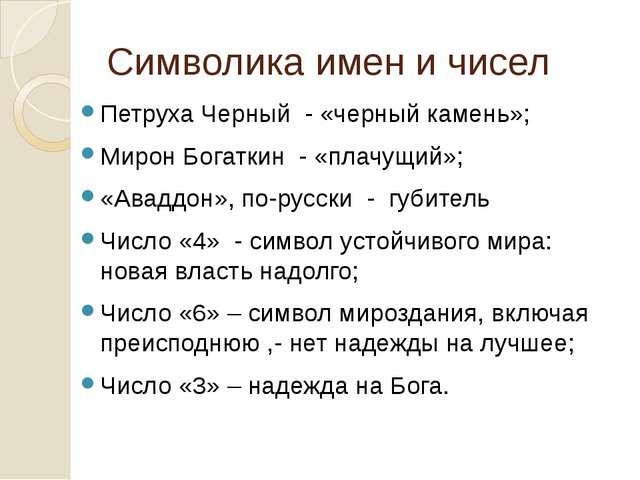 Символика имен и чисел Петруха Черный  - «черный камень»; Мирон Богаткин  -...